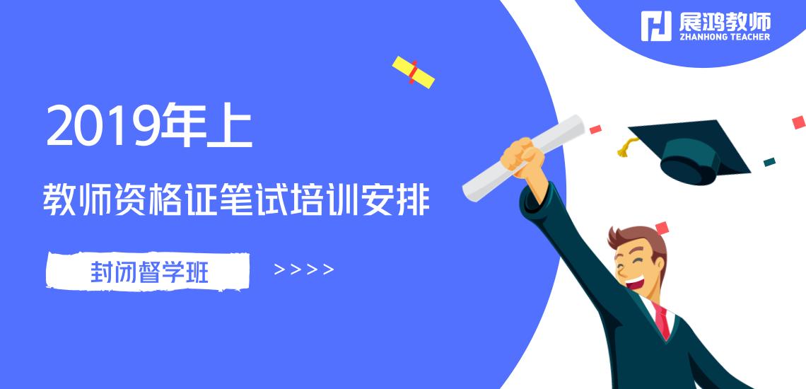 副本_安徽教师_自定义px_2019.01.10.png