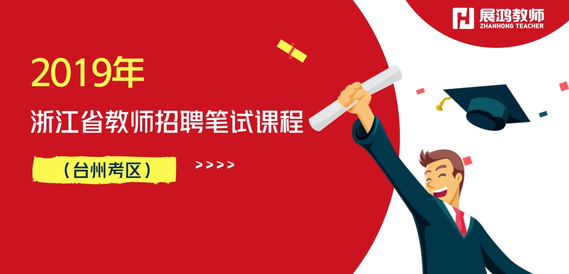台州考区.png