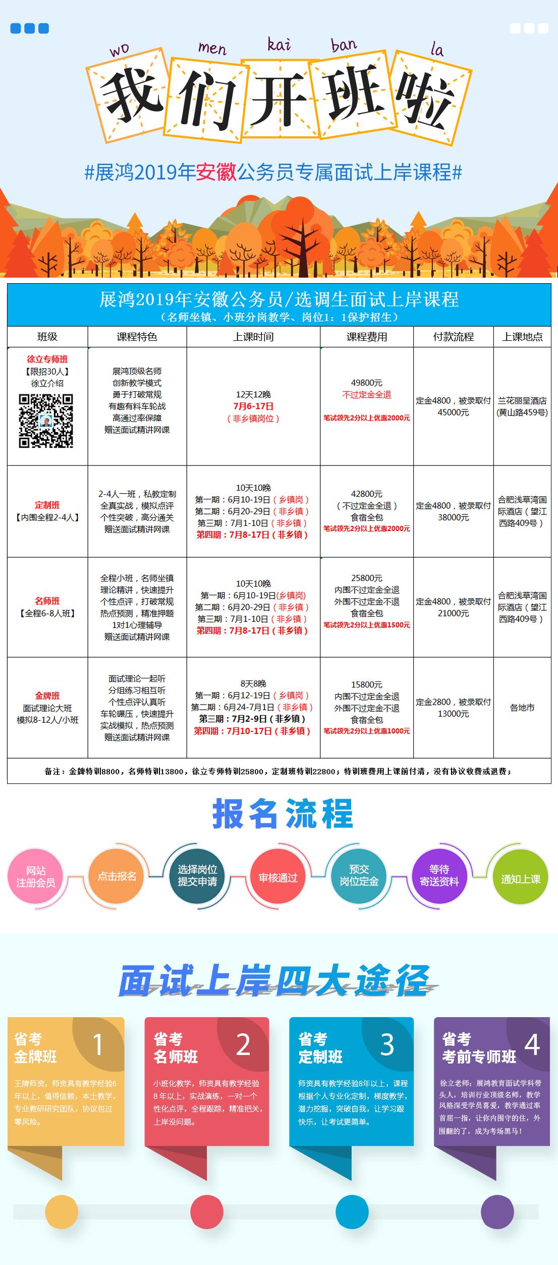 安徽省考面试课程6.11.jpg