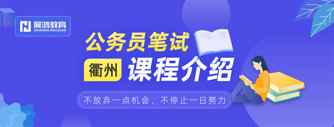 衢州-banner.png