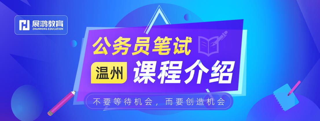 温州-banner.png