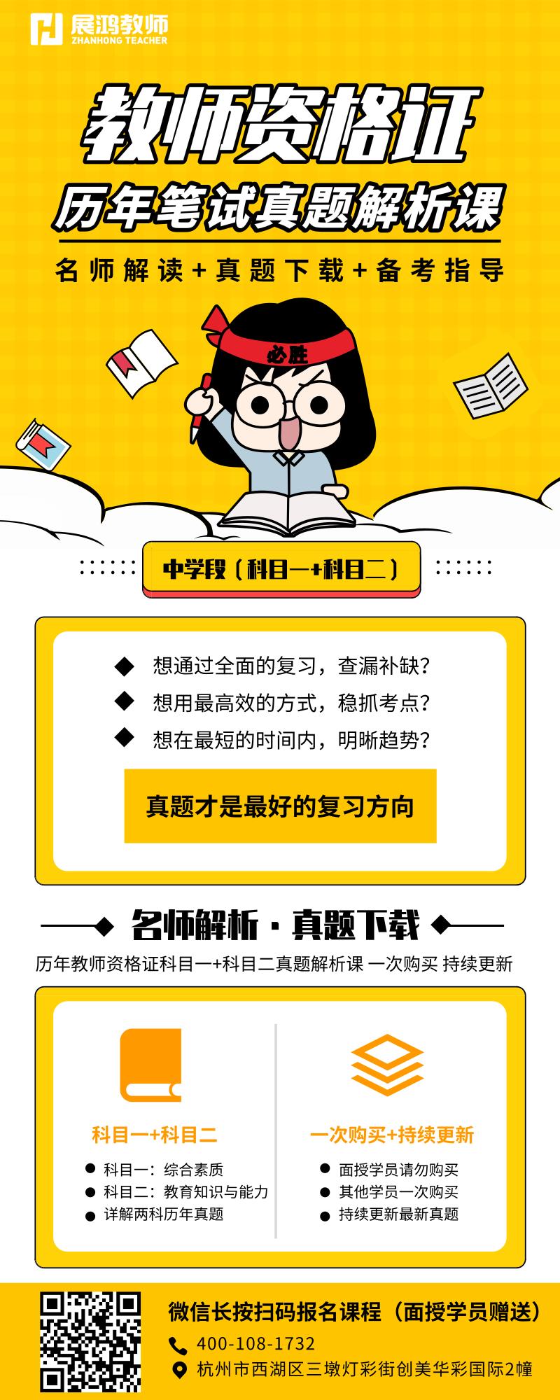中学段海报.png