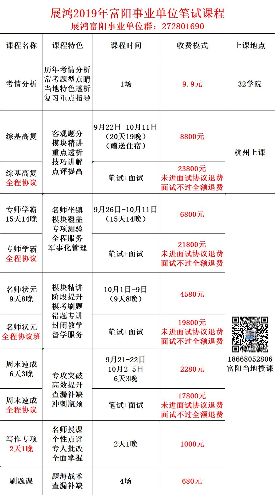 富阳课程(最新).png