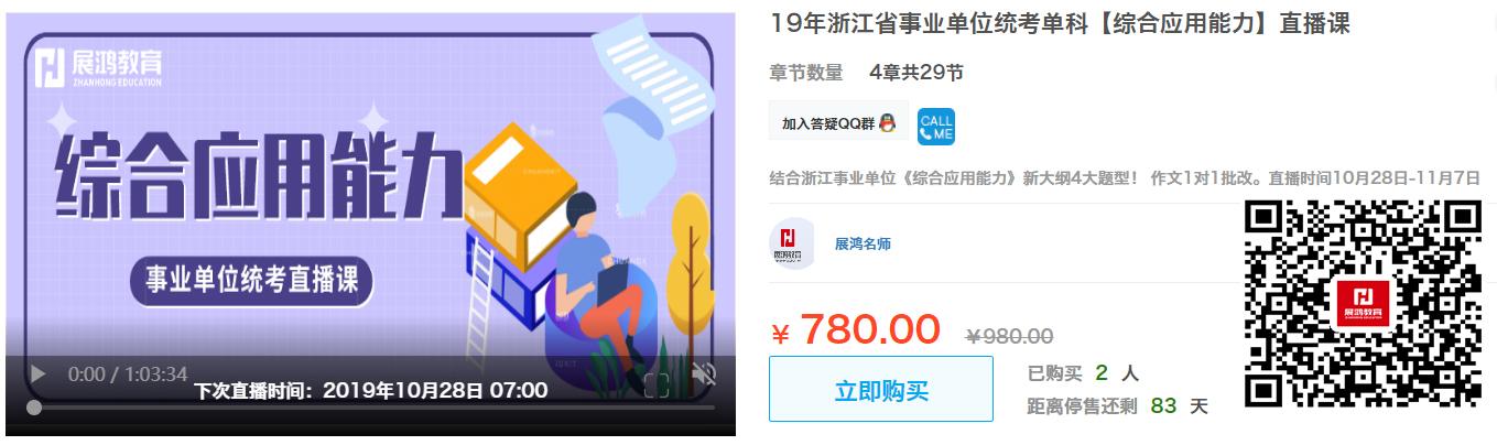780综应网课(含二维码).jpg