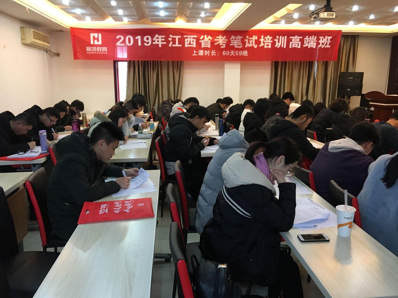 19南昌省考高端班.jpg